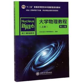 大学物理教程(上册第3版)