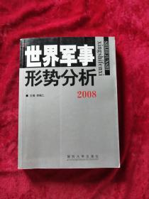 世界军事形势分析.2008