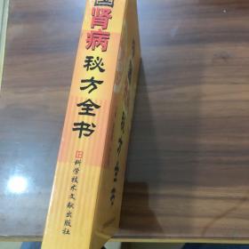 中国肾病秘方全书