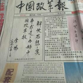 中国改革报   (创刊号)李鹏题字 全八版