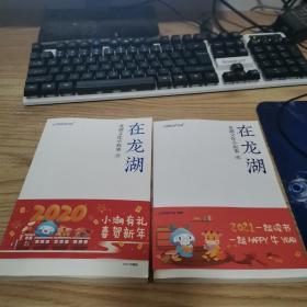 在龙湖 龙湖文化小故事 1.2.册合售