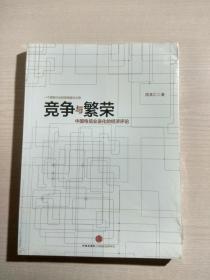 竞争与繁荣:中国电信业进化的经济评论(全新未开封)