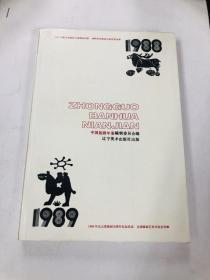 中国版画年鉴 1988-1989 一版一印