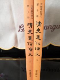 清史通俗演义(上下两册全) 历朝通俗演义,第十部
