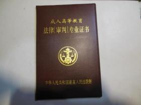 成人高等教育 法律 审判 专业证书 18 × 12 cm