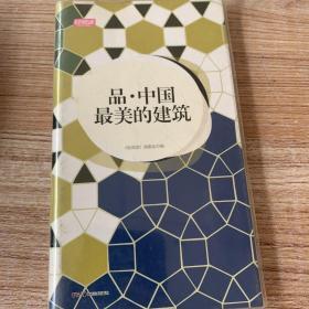 轻阅读:品·中国最美的建筑