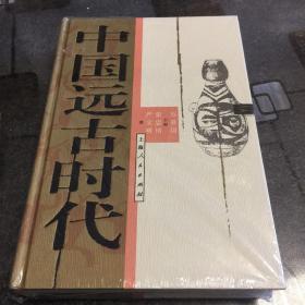 中国远古时代
