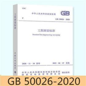 2021年新版 GB 50026-2020 工程测量标准 2021版工程测量规范 2021年6月1日实施 国家标准 中国计划出版社