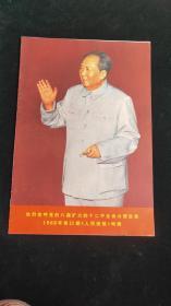 1968年第11期《人民画报》特辑 热烈欢呼党的八届扩大的十二中全会公报发表