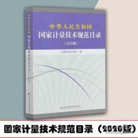 2020版中华人民共和国国家计量技术规范目录