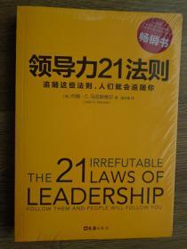 领导力21法则:追随这些法则,人们就会追随你  全新未开封