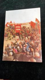 解放军画报 1968年第12期