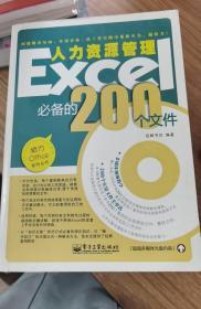 Excel人力资源管理必备的200个文件(无光盘)