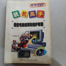 电脑DIY电脑组装和维护教程.装机高手