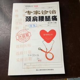 挂号费丛书:专家诊治颈肩腰腿痛(升级版)