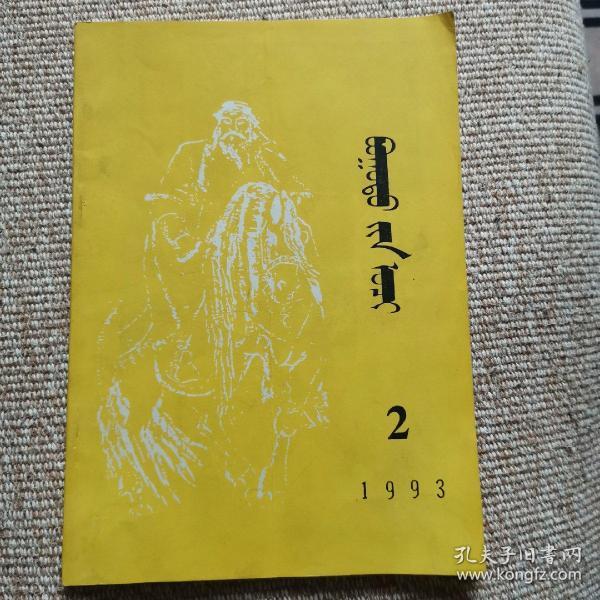 包头敖齐 蒙文版 1993年2期