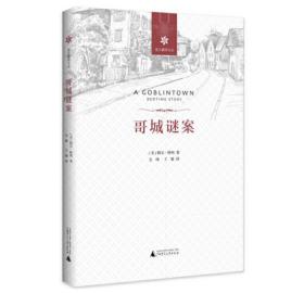 哥城谜案  [美]梅尔·特纳,全峰,王敏 9787559827913 广西师范大学出版社