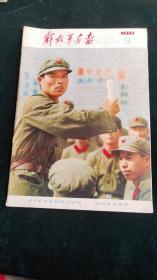 解放军画报 1976 9