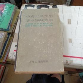 中国古典文学基本知识篆书。