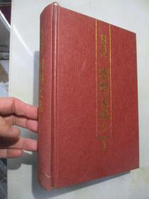 昭明文选译注(第三卷 精装 仅3000册)