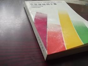 中华体坛四十春