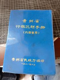 贵州省行政区划手册
