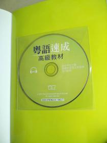 粤语速成:中高级教材 2本 MP3光盘(没有初级)   原版内页干净