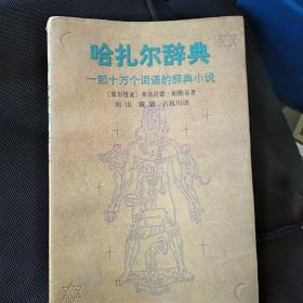 哈扎尔辞典   一部十万个词语的辞典小说   阳本  米洛拉德·帕维奇  著    南山   戴骢   石枕川  译   1998年12月一版一印   上海译文出版社