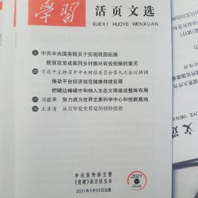 学习活页文选2021年3月26日第11期