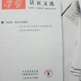 学习活页文选2021年3月17日第10期