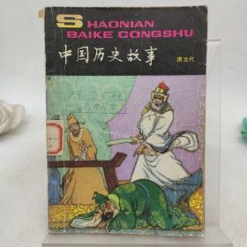 中国历史故事 (唐五代)