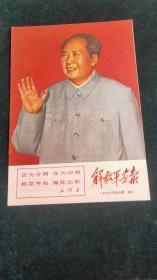 解放军画报1968年9期增刊