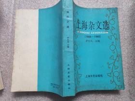 上海杂文选:1984-1986