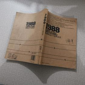 1988:我想和这个世 界谈谈