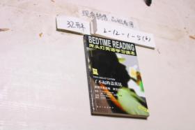 床头灯英语学习读本 4 了不起的盖茨比
