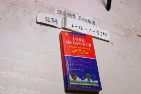 大学英语词汇巧记巧用手册 最新修订版 1-4级