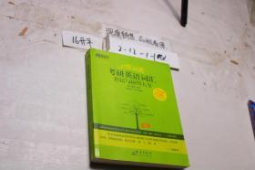考研英语词汇 识记与应用大全
