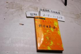 标准日本语(中级)下