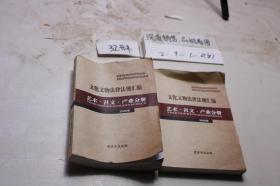 文化文物法律法规汇编(2009年):艺术·社文·产业分册