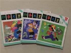 故事大王画库第一辑(2.3.4)3本合售  1989年6印  八品
