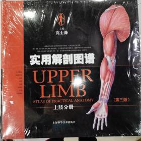 实用解剖图谱(上肢分册)(第3版)