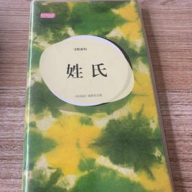 轻阅读·人文手卷·寻根密码:姓氏(典藏版图本)