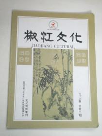 椒江文化 2013年春