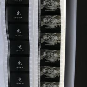 1974年中央新闻电影制片厂出品•《新闻简报》第28号•电影拷贝