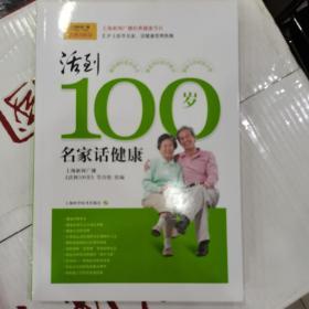 活到100岁:名家话健康
