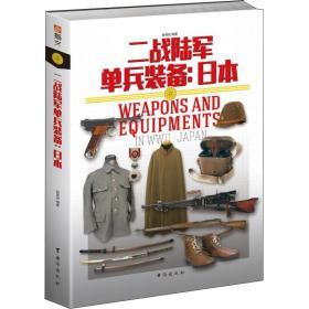 二战陆军单兵装备:日本 台海出版社 赫英斌 著 外国军事  9787516819814正版全新图书籍Book