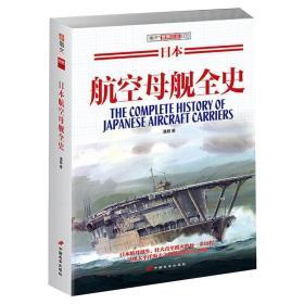 日本航空母舰全史 中国长安出版社 潘越 著 外国军事  9787510709722正版全新图书籍Book