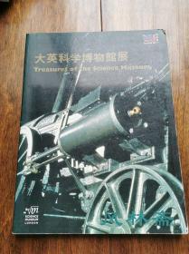 大英科学博物馆展 日文英文对照 16开全彩
