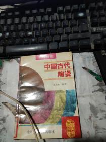 中国古代陶瓷.