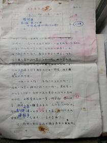 著名书法家(原书法报编辑)陈新亚先生手稿一批79页(小部分是毛笔书写) 已出版在某书法报 (更多书影见隔壁补图) 请见描述